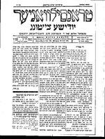 transilvanier_yudishe_tsaytung(1935)(1).jpg